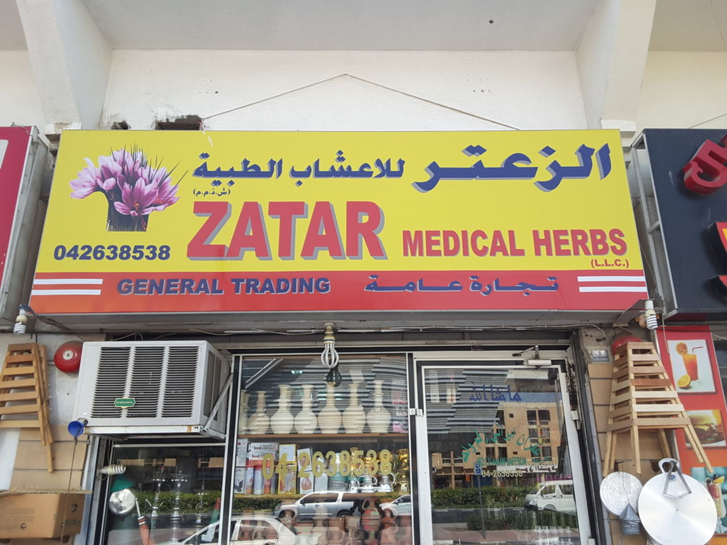 HiDubai-business-zatar-medical-herbs-beauty-wellness-health-homeopathy-alternative-medicine-al-twar-1-dubai-2