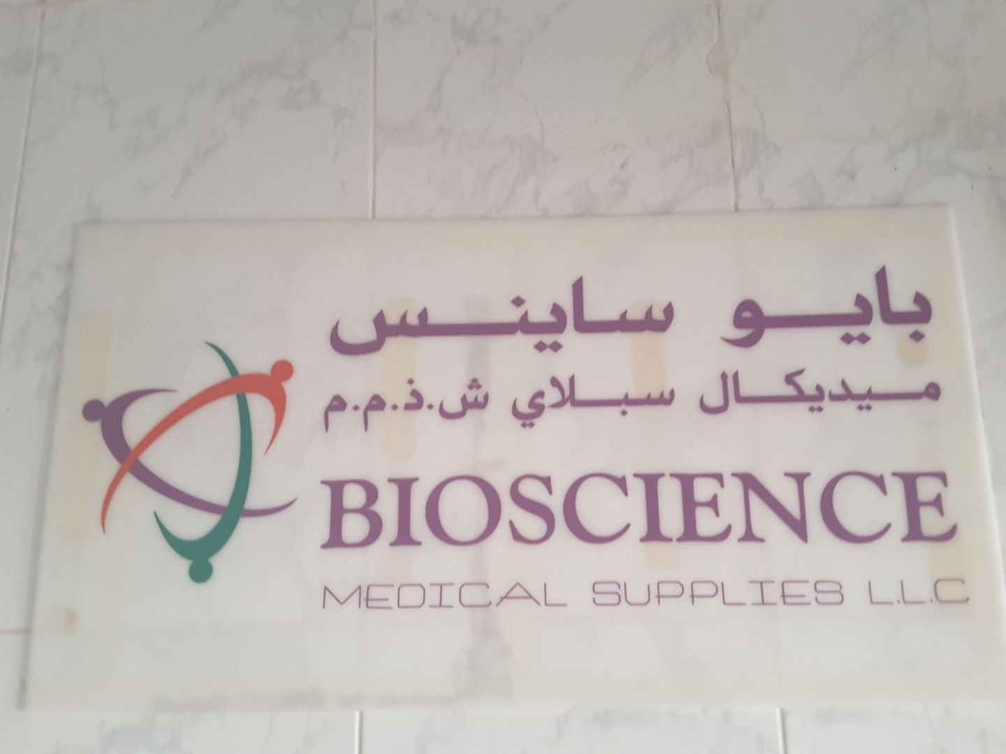 HiDubai-business-bioscience-medical-supplies-b2b-services-distributors-wholesalers-hor-al-anz-dubai-2