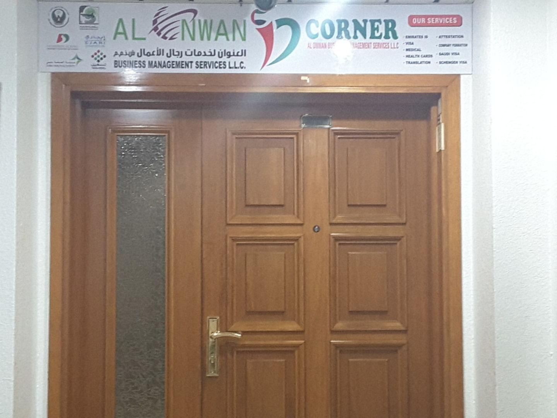 HiDubai-business-al-onwan-business-management-services-b2b-services-management-consultants-al-muraqqabat-dubai-2