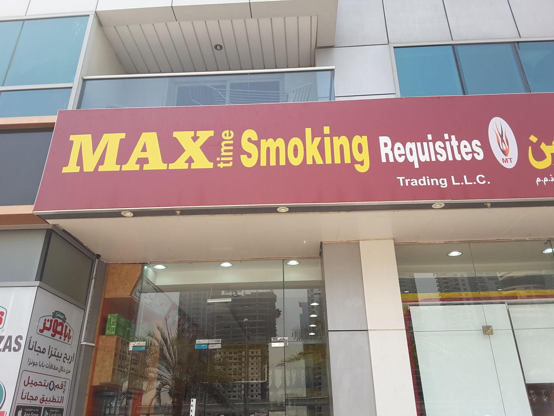 HiDubai-business-max-time-smoking-requisites-trading-shopping-smoking-centers-dubai-marina-marsa-dubai-dubai-2