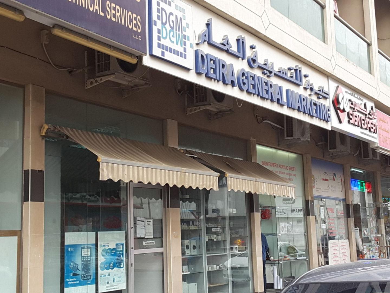 HiDubai-business-deira-general-marketing-b2b-services-distributors-wholesalers-hor-al-anz-dubai-2
