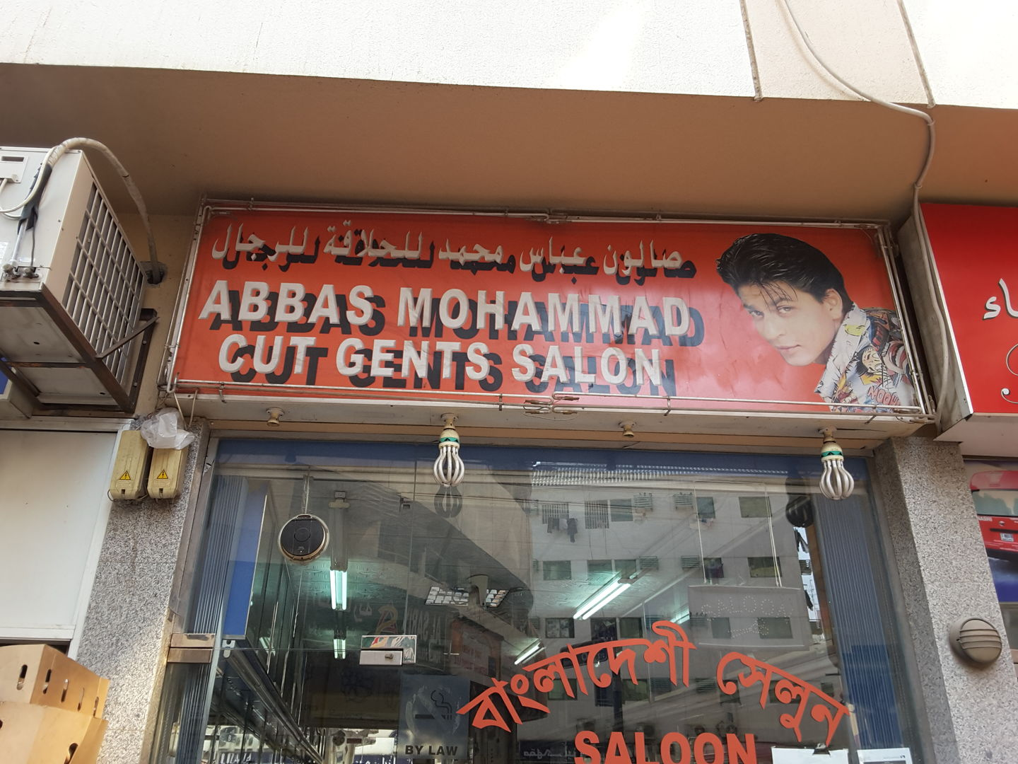 HiDubai-business-abbas-mohammad-cut-gents-salon-beauty-wellness-health-beauty-salons-al-murar-dubai-2