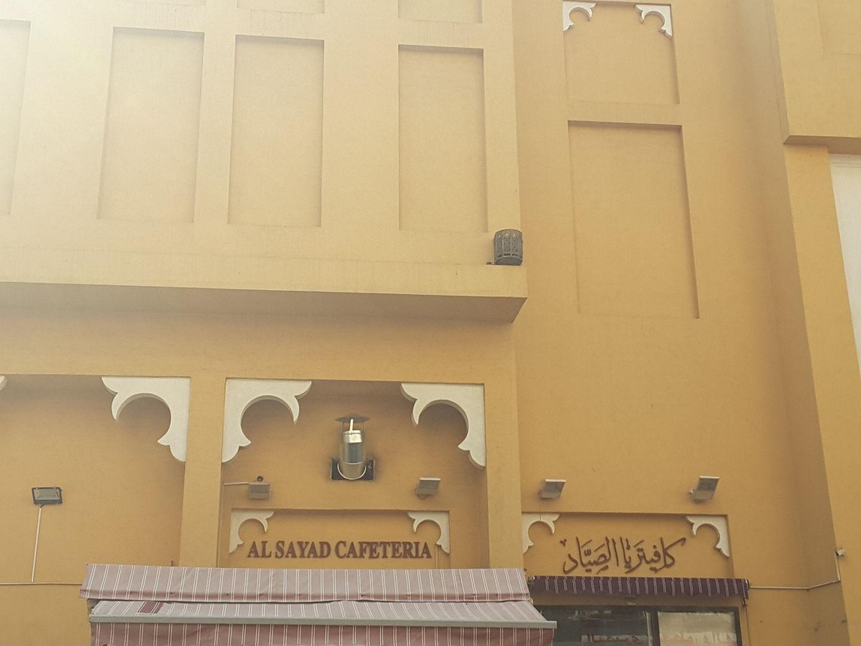 HiDubai-business-al-sayad-cafeteria-food-beverage-cafeterias-naif-dubai-2