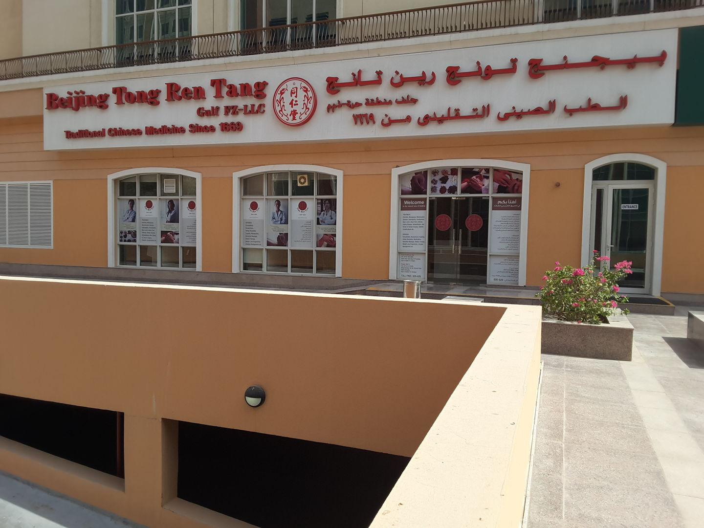 HiDubai-business-beijing-tong-ren-tang-gulf-medical-clinic-beauty-wellness-health-homeopathy-alternative-medicine-dubai-healthcare-city-umm-hurair-2-dubai