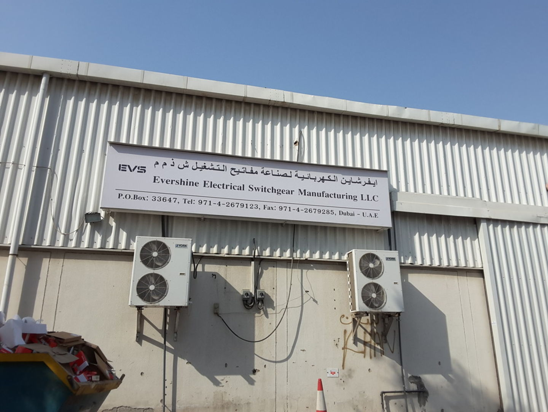 Evershine Electrical Switchgear Manufacturing, (Heavy Equipment