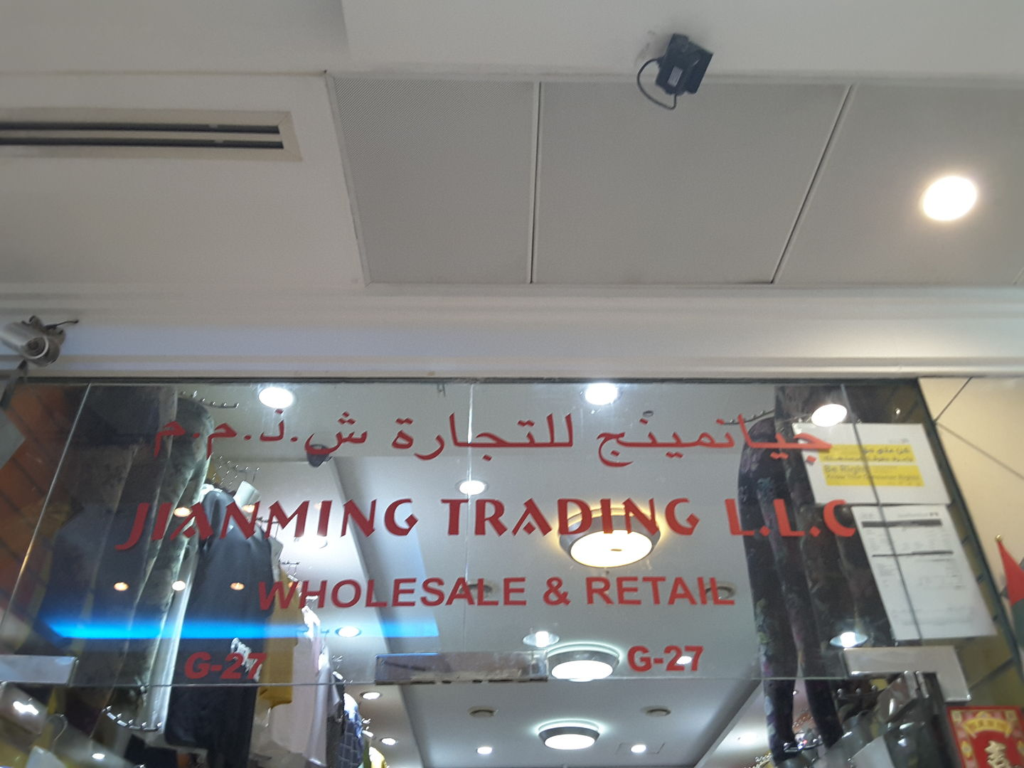 HiDubai-business-jianming-trading-shopping-apparel-baniyas-square-dubai-2