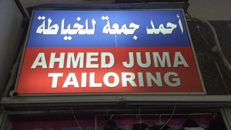 HiDubai-business-ahmed-juma-tailoring-home-tailoring-naif-dubai-2