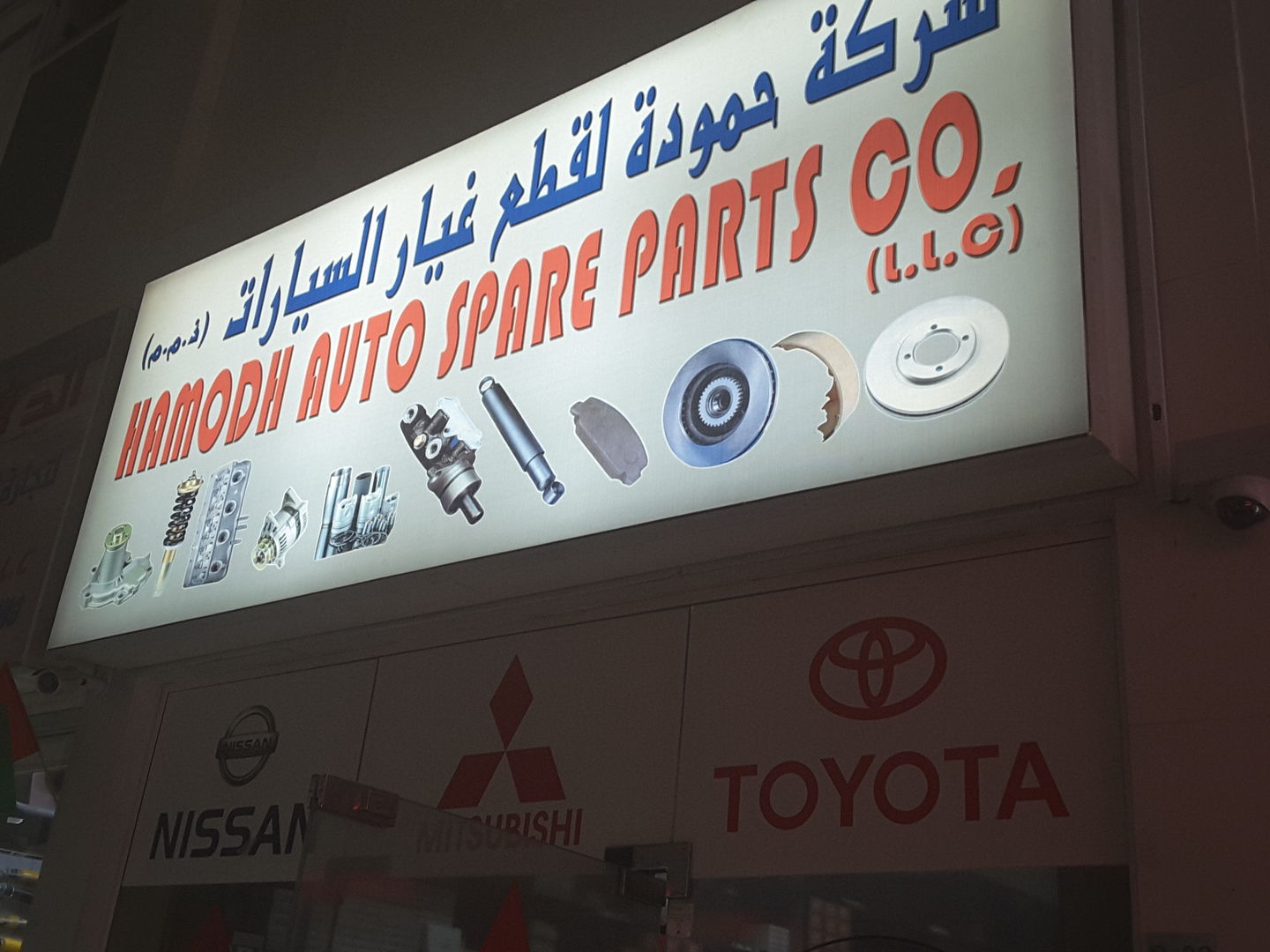 HiDubai-business-hamodh-auto-spare-parts-b2b-services-distributors-wholesalers-baniyas-square-dubai-2