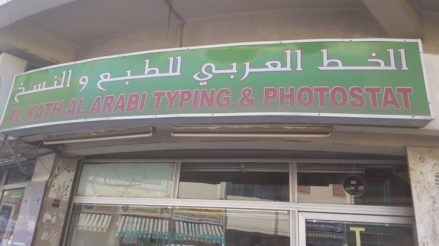 HiDubai-business-al-kath-al-arabi-typing-and-photostat-b2b-services-printing-typing-services-naif-dubai-2