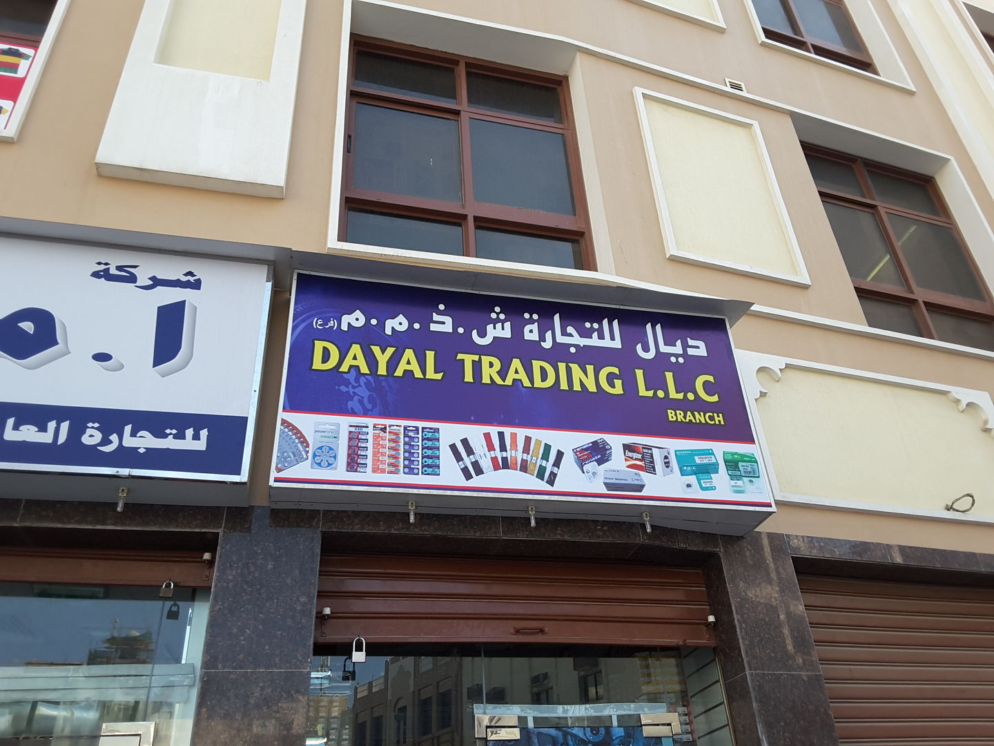 HiDubai-business-dayal-trading-b2b-services-distributors-wholesalers-al-buteen-dubai-4