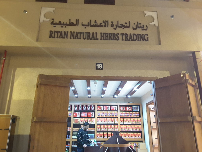 HiDubai-business-ritan-natural-herbs-trading-shopping-supermarkets-hypermarkets-grocery-stores-naif-dubai-2