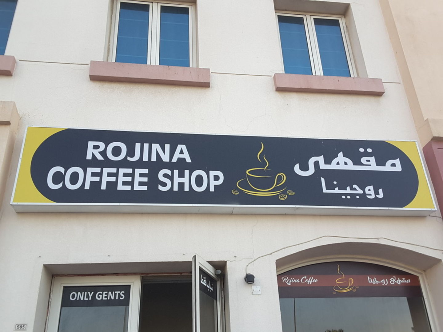 HiDubai-business-rojina-coffee-shop-food-beverage-coffee-shops-international-city-warsan-1-dubai-2