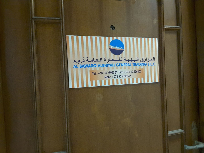HiDubai-business-al-bawarq-al-bhiyah-general-trading-b2b-services-distributors-wholesalers-corniche-deira-dubai-2