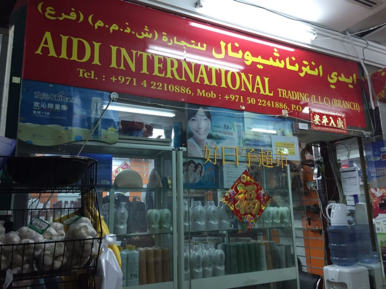 HiDubai-business-aidi-international-trading-b2b-services-distributors-wholesalers-naif-dubai-4