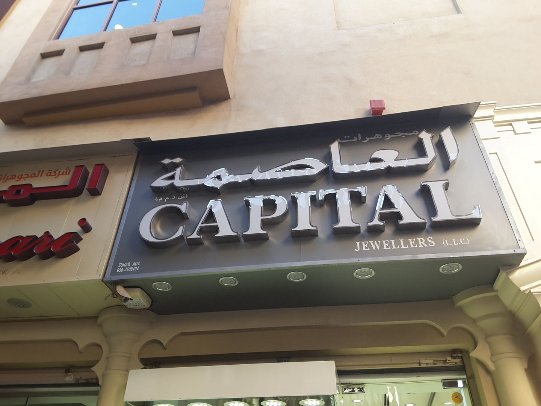 HiDubai-business-capital-jewellers-shopping-jewellery-precious-stones-al-ras-dubai-2