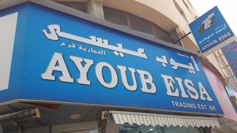 HiDubai-business-ayoub-eisa-trading-b2b-services-distributors-wholesalers-al-ras-dubai-2
