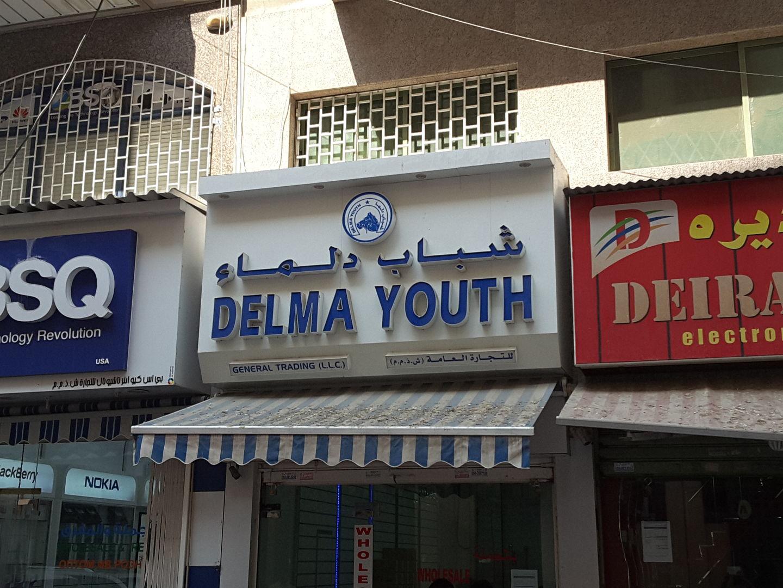 HiDubai-business-delma-youth-general-trading-b2b-services-distributors-wholesalers-ayal-nasir-dubai-2
