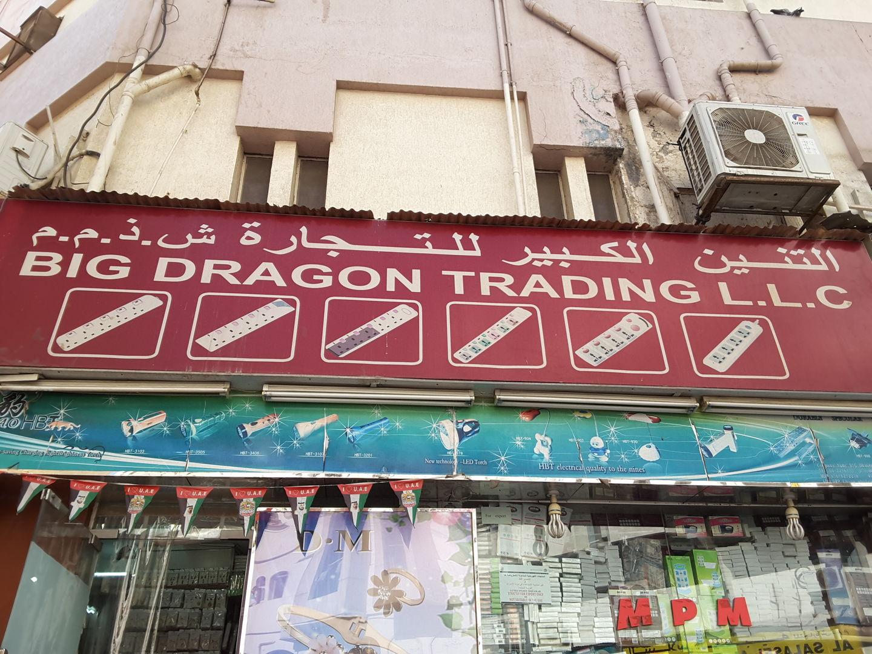 HiDubai-business-big-dragon-trading-b2b-services-distributors-wholesalers-al-buteen-dubai-2