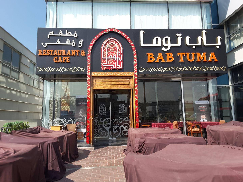 HiDubai-business-bab-tuma-restaurant-cafe-food-beverage-coffee-shops-al-safa-2-dubai-2