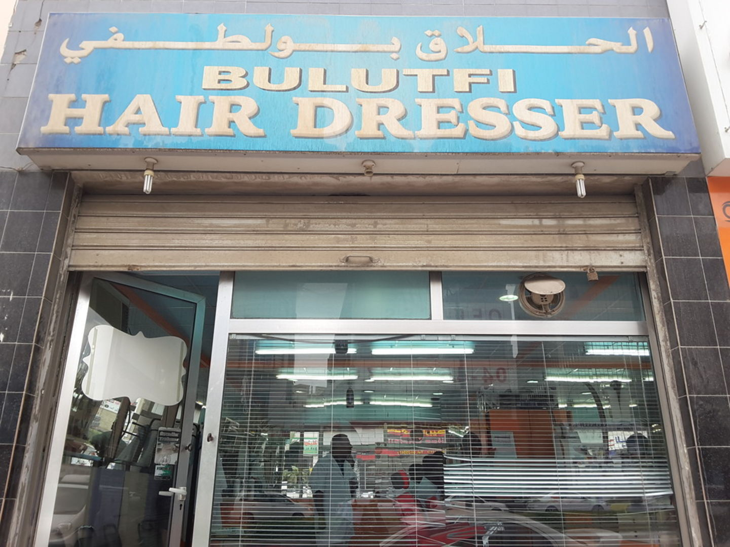 HiDubai-business-bulutfi-hairdresser-beauty-wellness-health-beauty-salons-port-saeed-dubai-2