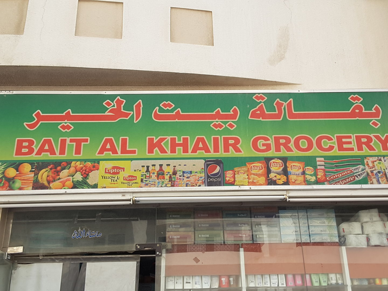 HiDubai-business-bait-al-khair-grocery-shopping-supermarkets-hypermarkets-grocery-stores-al-nahda-2-dubai-2