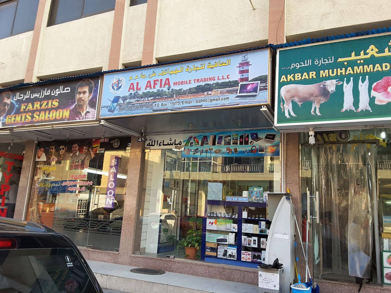 HiDubai-business-al-afia-mobile-trading-shopping-consumer-electronics-hor-al-anz-dubai-2