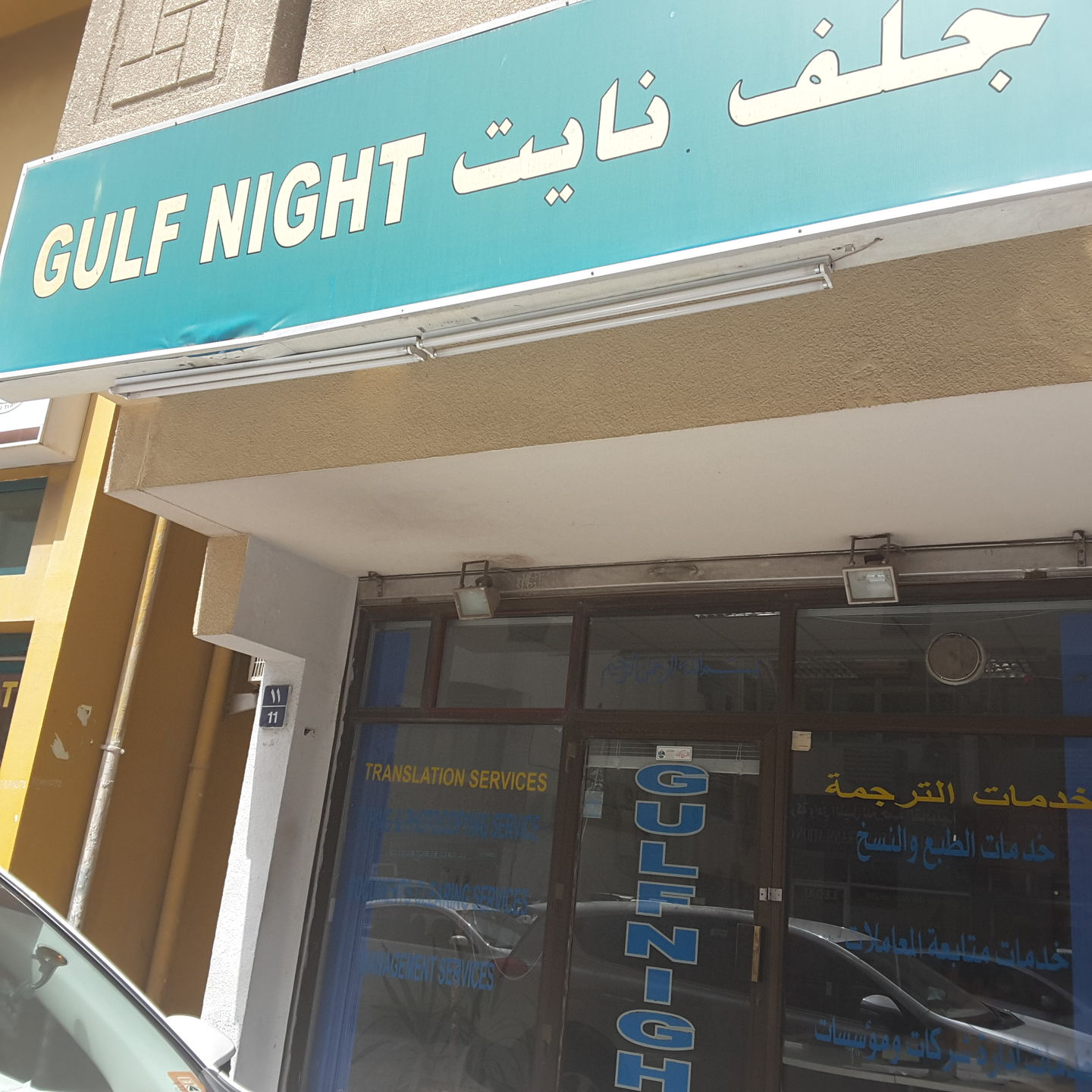 HiDubai-business-gulf-night-b2b-services-printing-typing-services-hor-al-anz-dubai-2