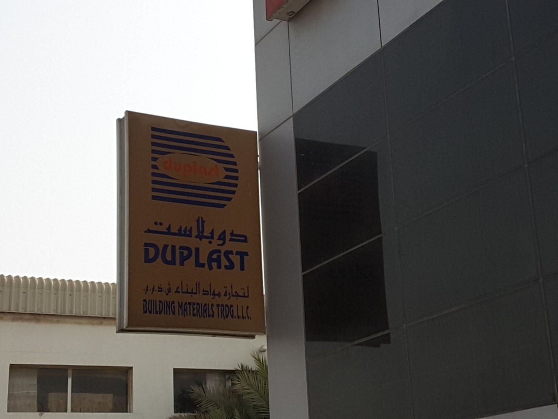 HiDubai-business-duplast-building-materials-trading-construction-heavy-industries-construction-renovation-al-quoz-industrial-1-dubai-2