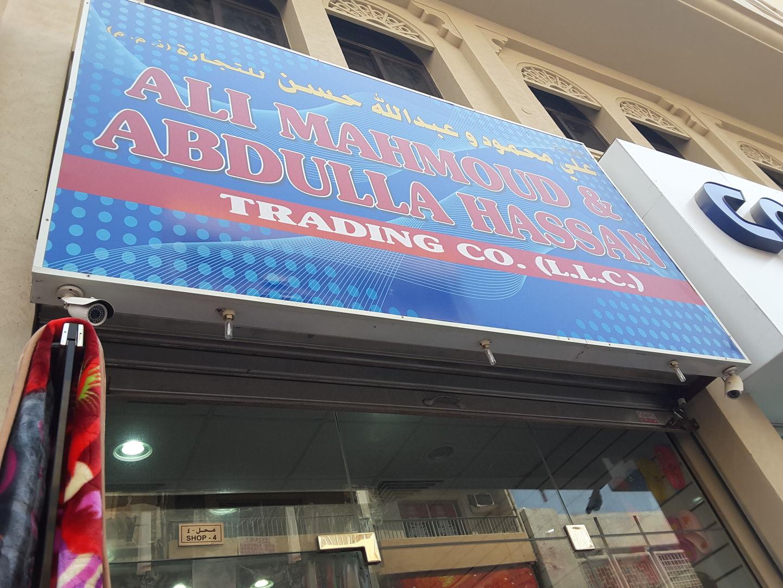 HiDubai-business-ali-mahmoud-abdulla-hassan-trading-b2b-services-distributors-wholesalers-al-ras-dubai-2