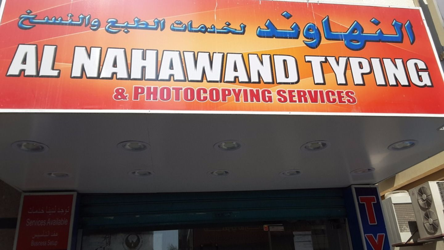 HiDubai-business-al-nahawand-typing-photocopying-services-government-public-services-printing-typing-services-al-murar-dubai-2