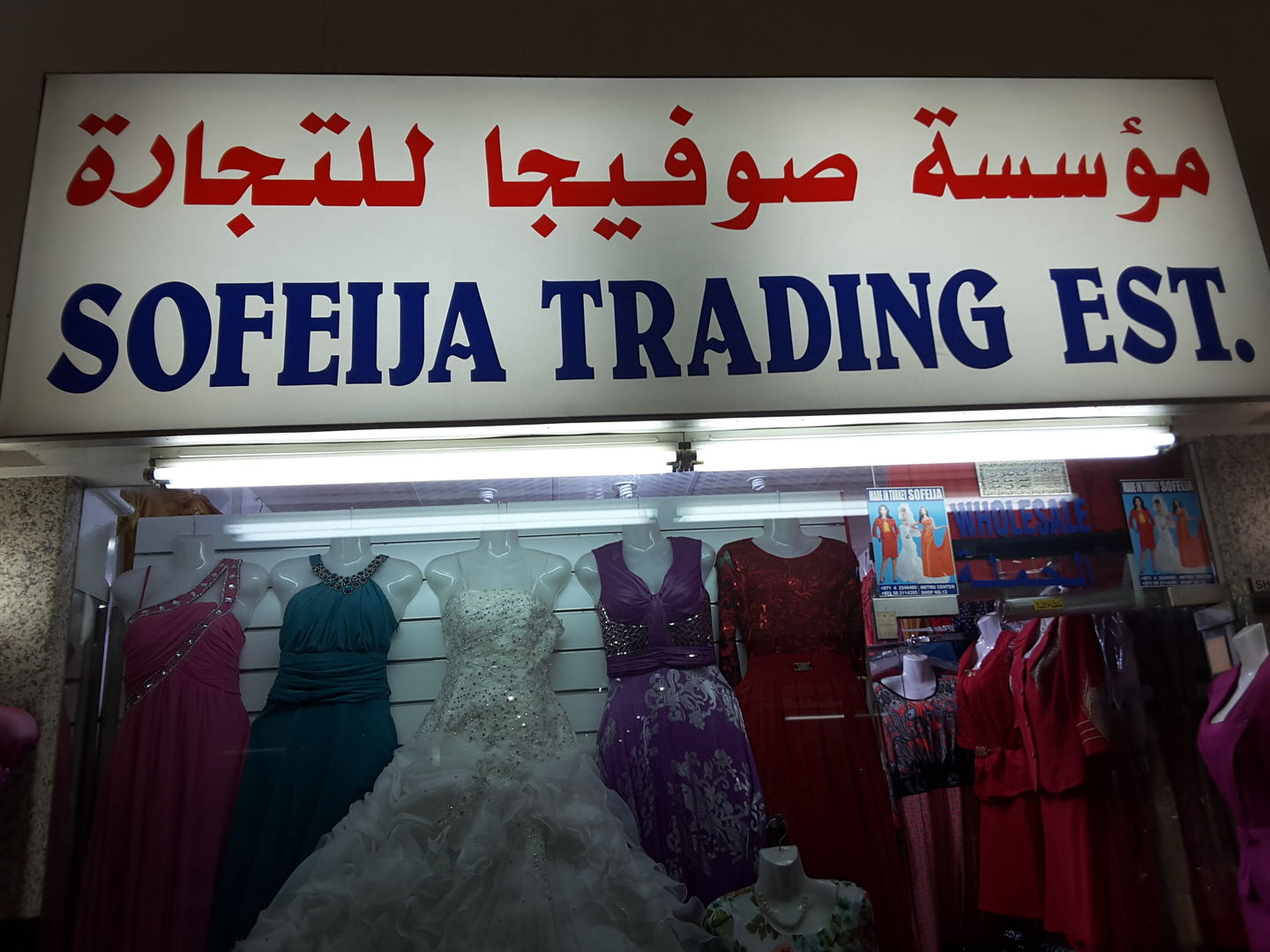 HiDubai-business-sofeija-trading-shopping-apparel-baniyas-square-dubai-2