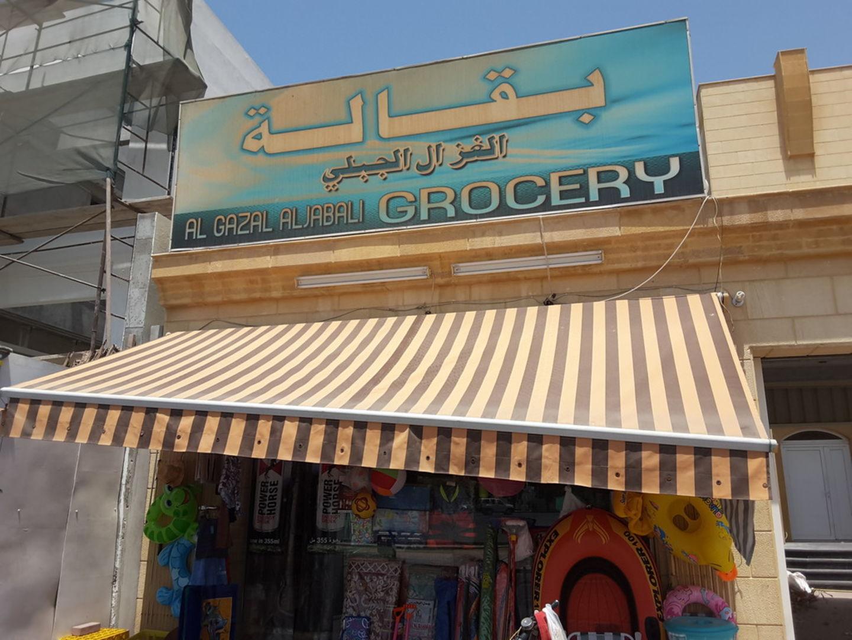 HiDubai-business-al-gazal-aljabali-grocery-shopping-supermarkets-hypermarkets-grocery-stores-umm-suqeim-2-dubai