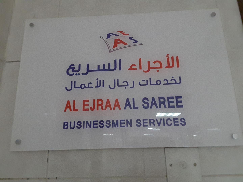 HiDubai-business-al-ejraa-al-saree-businessmen-services-b2b-services-printing-typing-services-al-muraqqabat-dubai-2