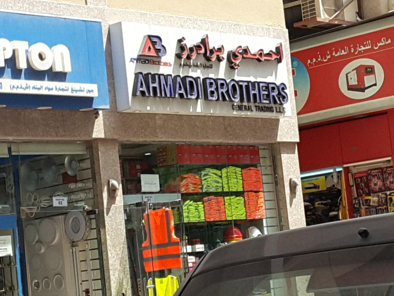 HiDubai-business-ahmadi-brothers-general-trading-b2b-services-distributors-wholesalers-naif-dubai-2