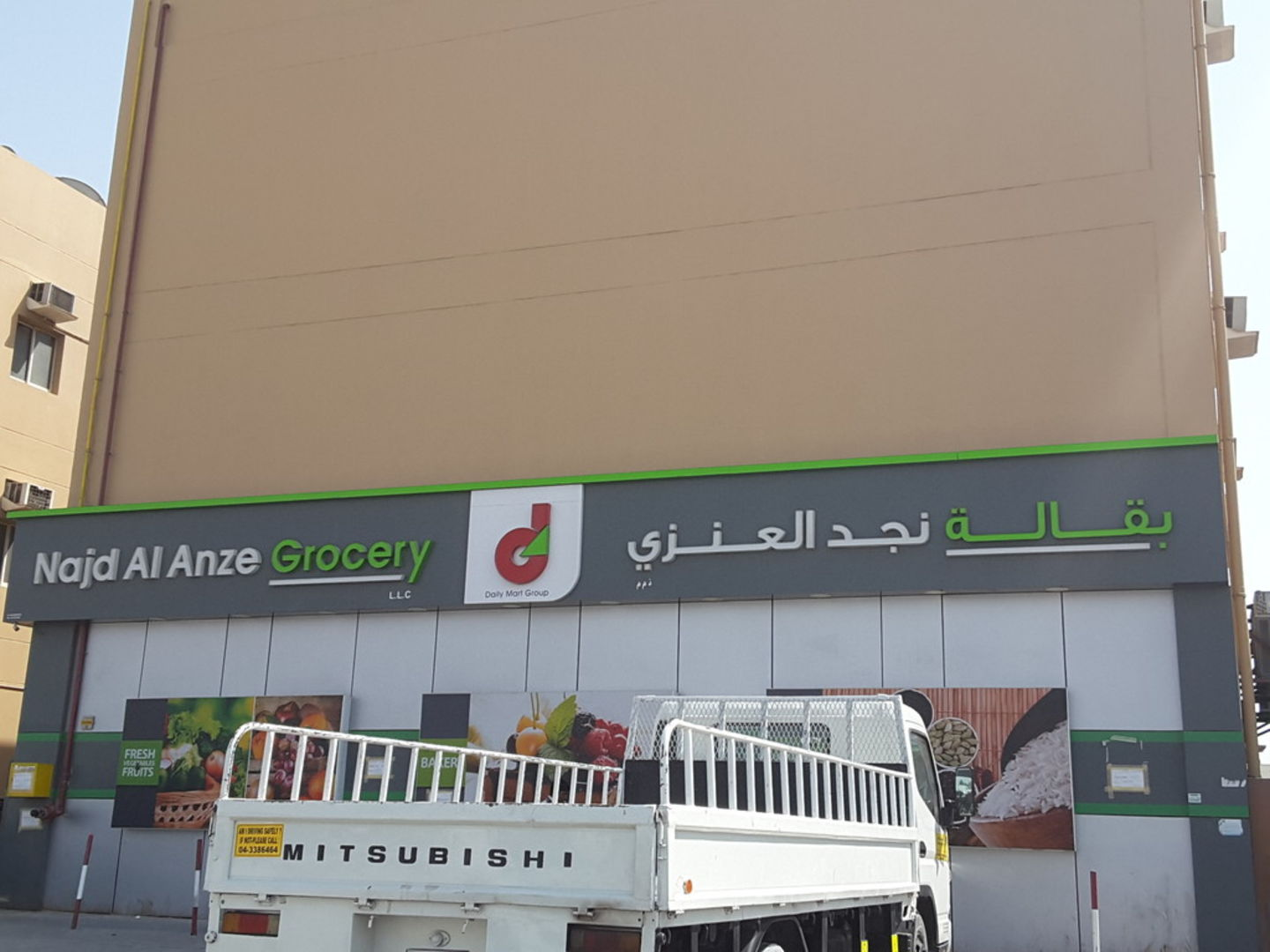 HiDubai-business-najd-al-anze-grocery-food-beverage-supermarkets-hypermarkets-grocery-stores-al-quoz-2-dubai-2