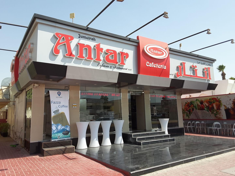 HiDubai-business-jumeirah-antar-cafeteria-restaurant-food-beverage-cafeterias-umm-suqeim-2-dubai-2