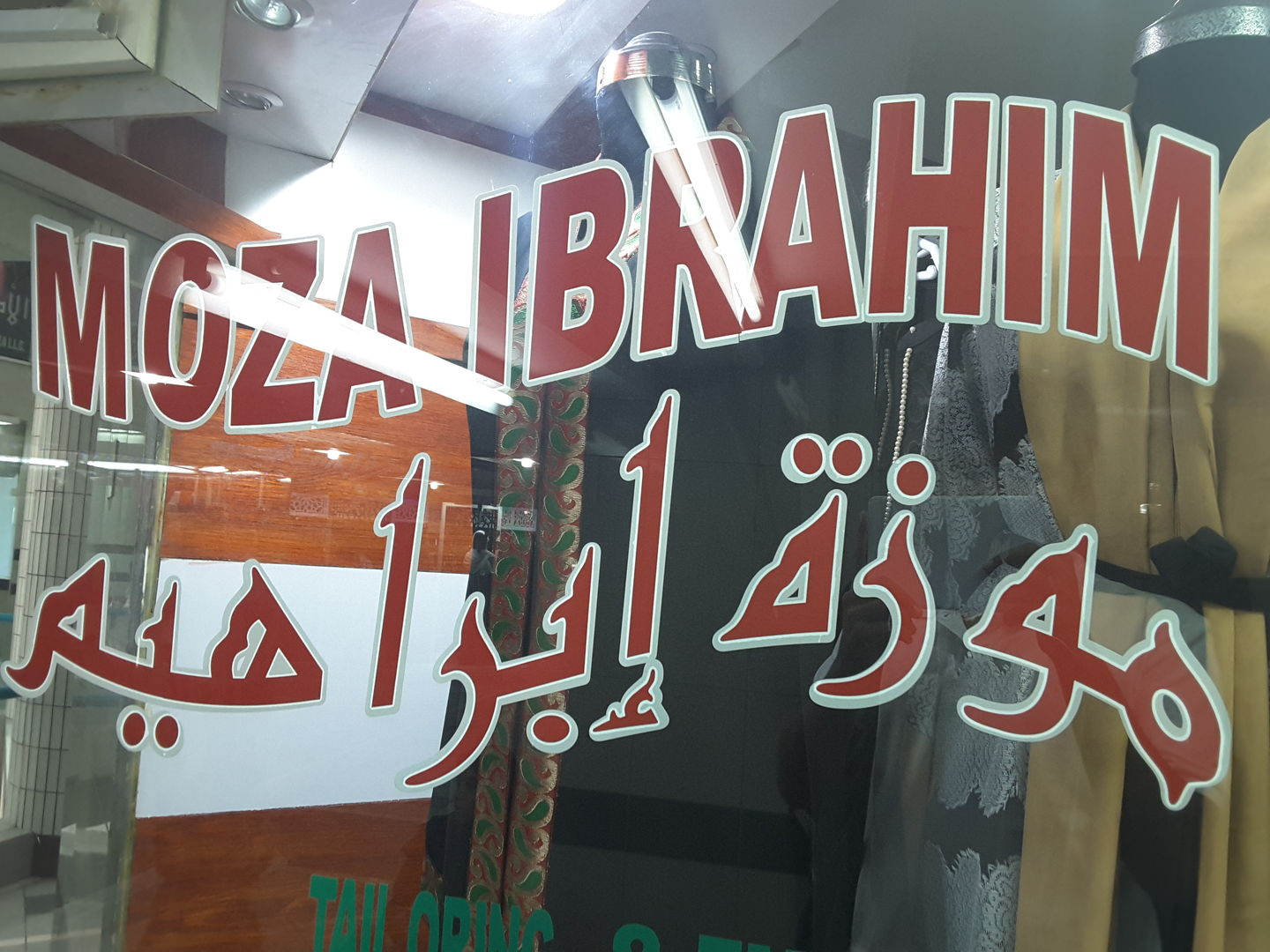 HiDubai-business-moza-ibrahim-tailoring-embroidery-shopping-apparel-hor-al-anz-east-dubai-2