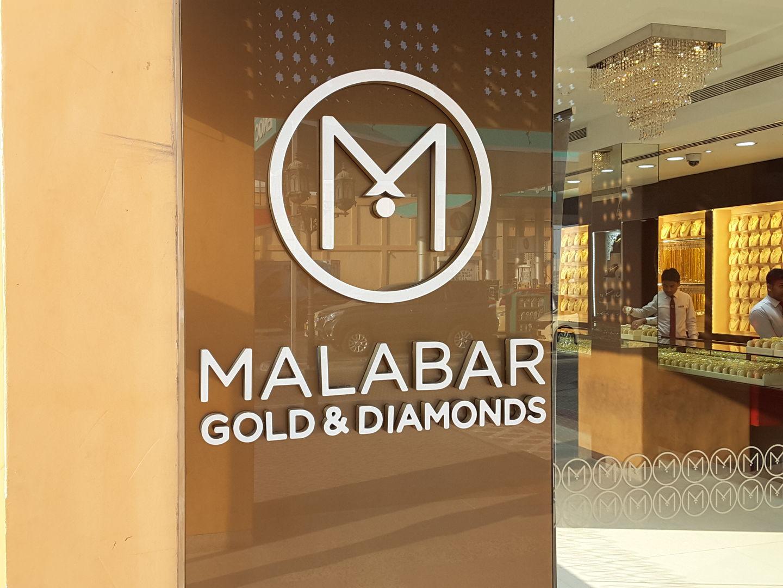 Malabar Gold, (Jewellery & Precious Stones) in Muhaisnah 4