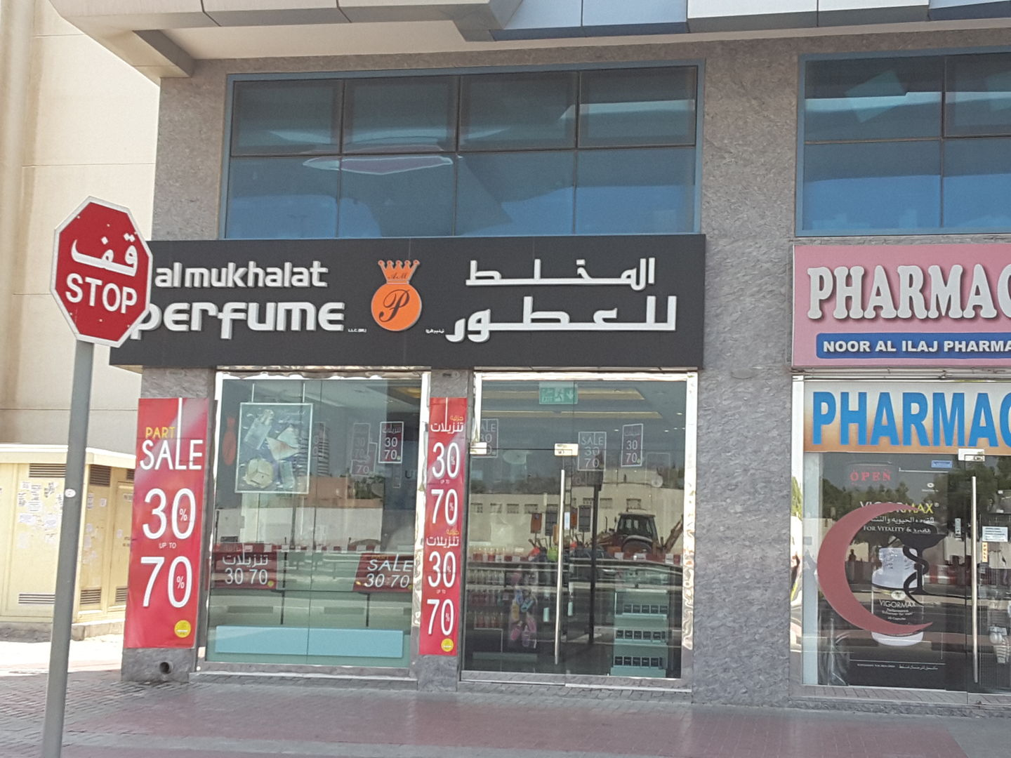 HiDubai-business-al-mukhalat-perfume-shopping-beauty-cosmetics-stores-al-karama-dubai-2