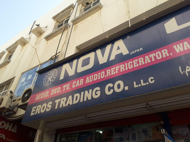 HiDubai-business-eros-trading-b2b-services-distributors-wholesalers-al-buteen-dubai-2
