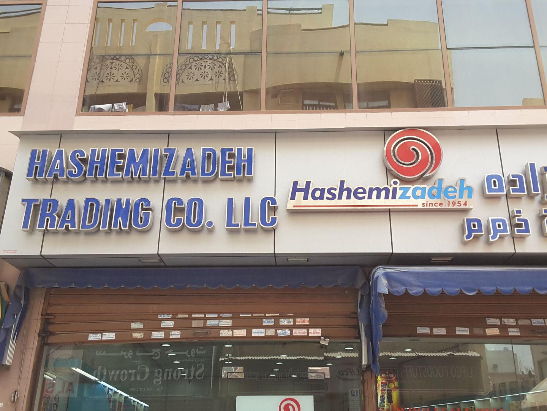 HiDubai-business-hashemi-zadehtrading-b2b-services-distributors-wholesalers-al-ras-dubai-2