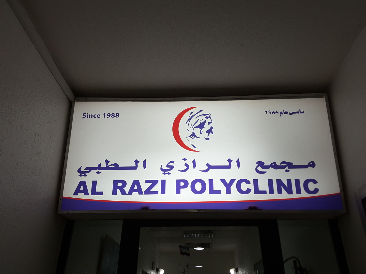 HiDubai-business-al-razi-polyclinic-beauty-wellness-health-hospitals-clinics-al-muraqqabat-dubai-2