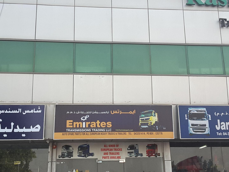 HiDubai-business-emirates-transmissions-trading-transport-vehicle-services-auto-spare-parts-accessories-ras-al-khor-industrial-2-dubai-2