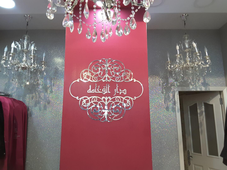 HiDubai-business-dar-al-fakhama-ladies-garments-shopping-apparel-mirdif-dubai-2
