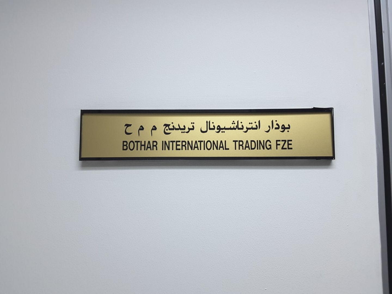 HiDubai-business-bothar-international-trading-fze-b2b-services-construction-building-material-trading-jebel-ali-free-zone-mena-jebel-ali-dubai-2
