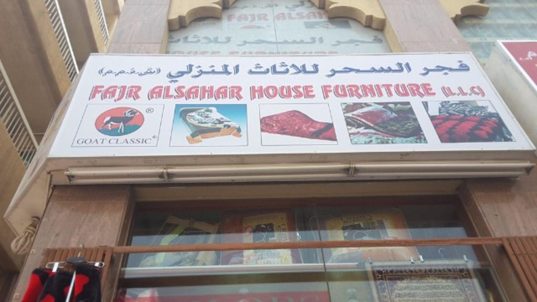HiDubai-business-fajr-alsahar-house-furniture-b2b-services-distributors-wholesalers-al-ras-dubai-2