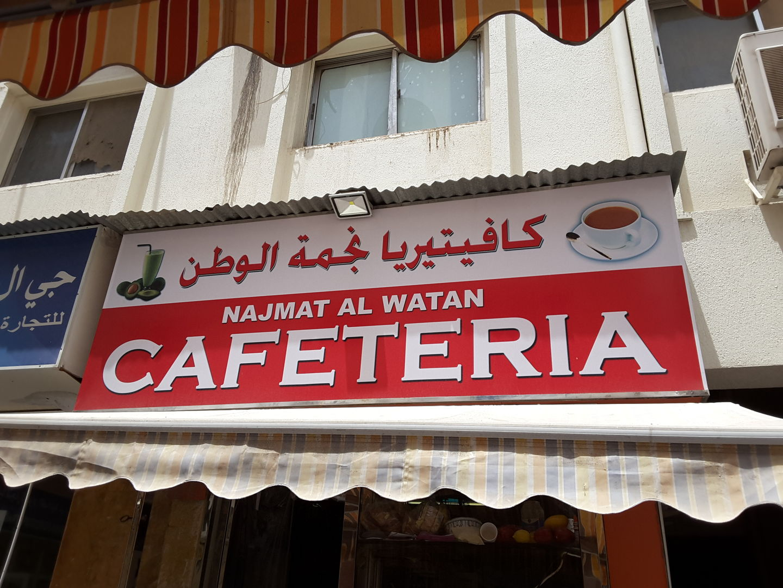 HiDubai-business-najmat-al-watan-cafeteria-food-beverage-cafeterias-al-ras-dubai-2