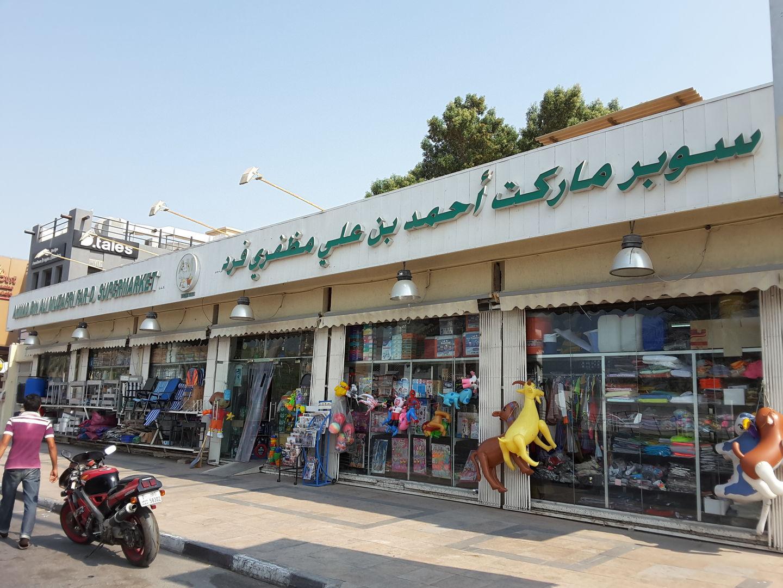 HiDubai-business-ahmed-bin-ali-muzafari-fard-supermarket-shopping-supermarkets-hypermarkets-grocery-stores-umm-suqeim-1-dubai-2
