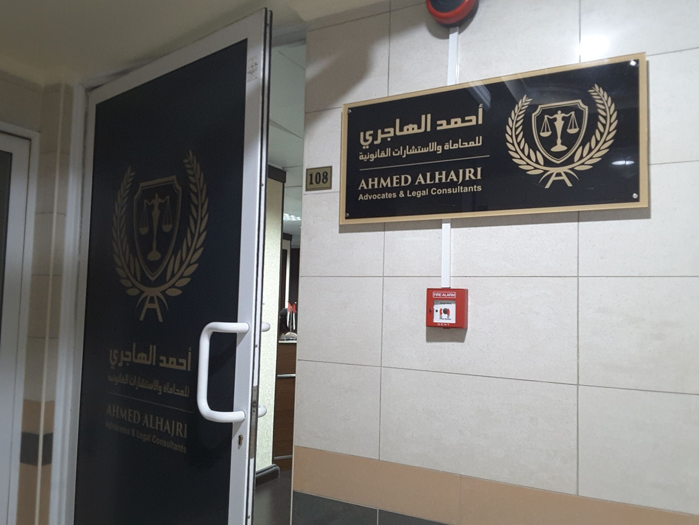 HiDubai-business-ahmed-alhajri-advovates-legal-consultants-finance-legal-legal-services-port-saeed-dubai-2