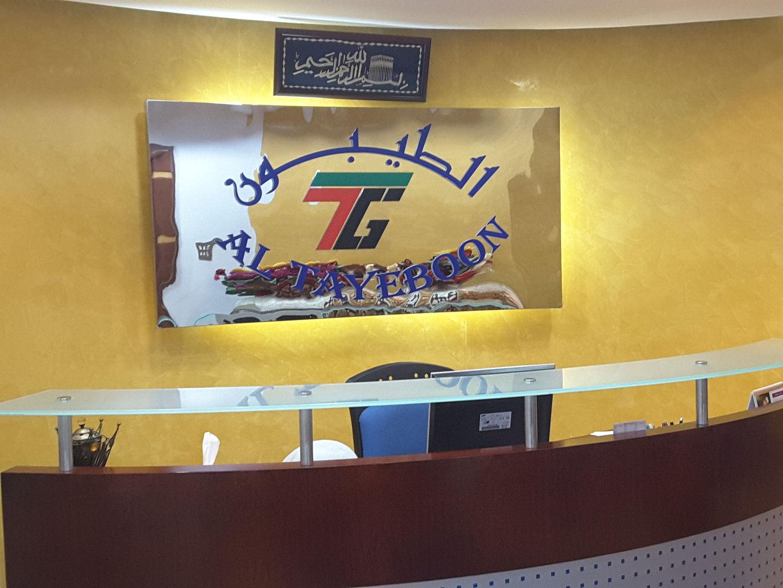 HiDubai-business-al-tayeboon-b2b-services-holding-companies-al-hamriya-dubai